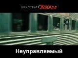 Неуправляемый, с 25 ноября — реклама